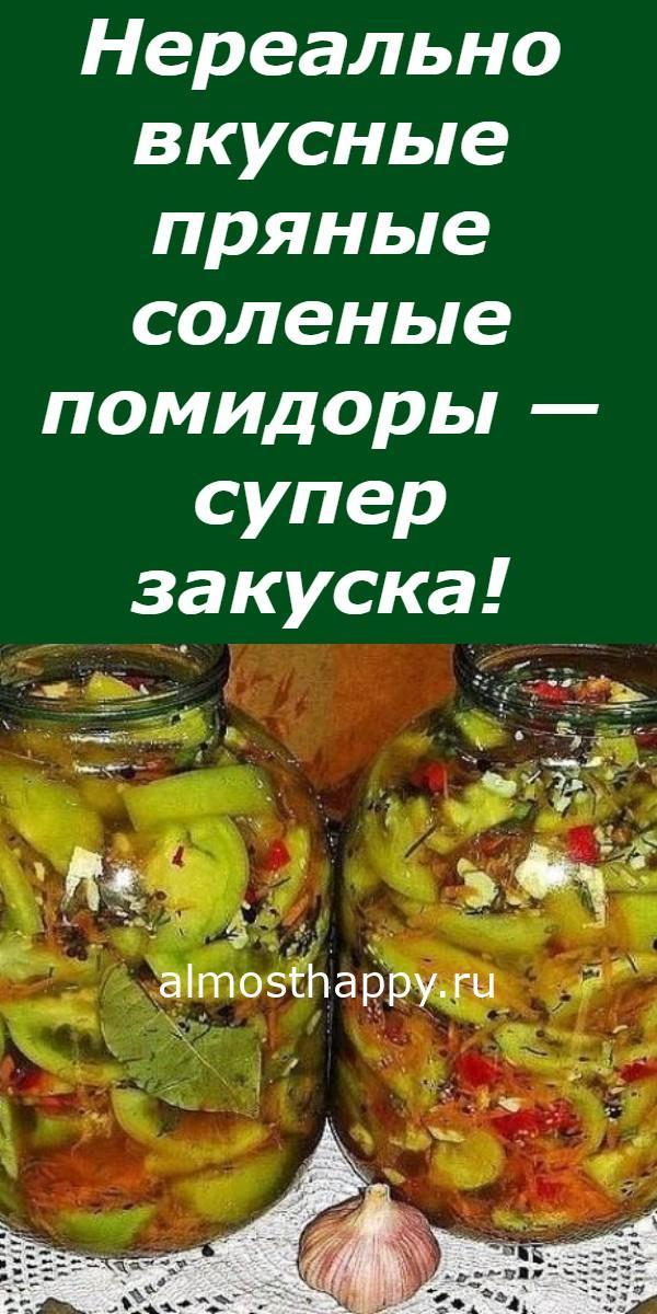 Нереально вкусные пряные соленые помидоры — супер закуска!