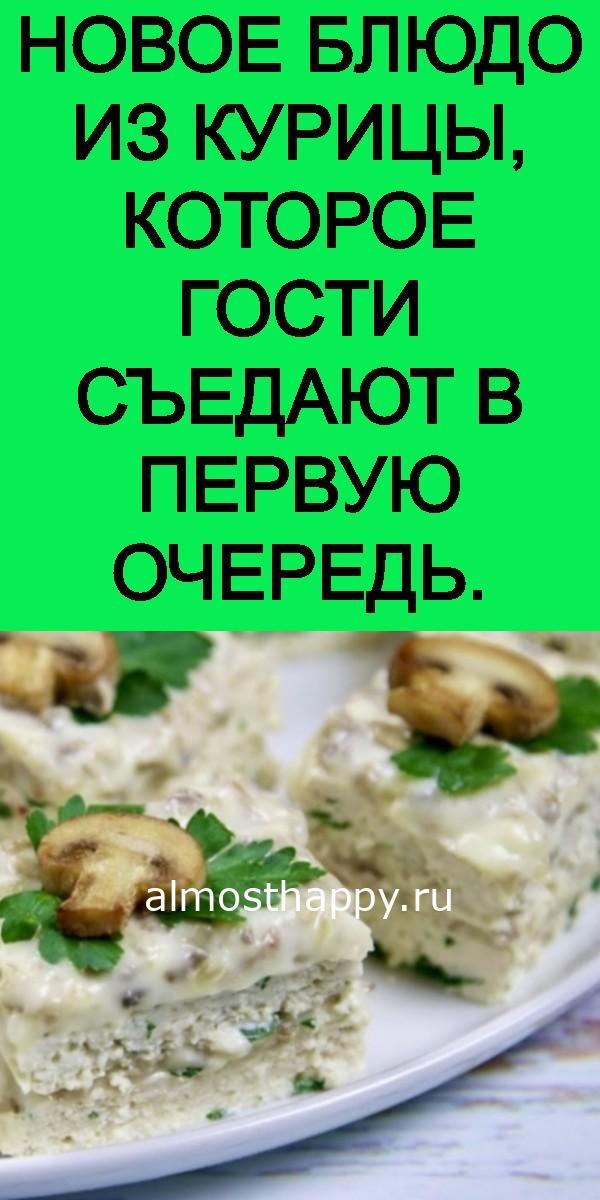 novoe-blyudo-iz-kuricy-kotoroe-gosti-sedayut-v-pervuyu-ochered-3
