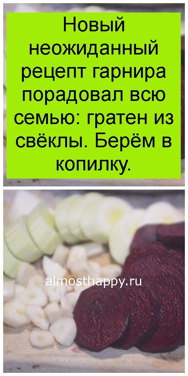 novyj-neozhidannyj-recept-garnira-poradoval-vsyu-semyu-graten-iz-svyokly-4