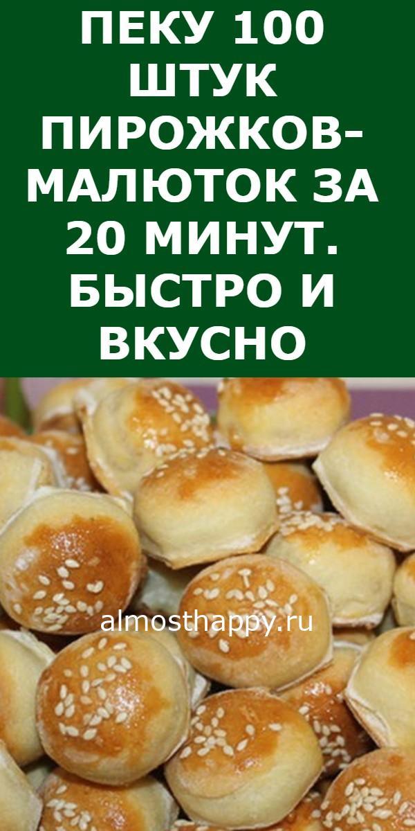 Пеку 100 штук пирожков-малюток за 20 минут. Быстро и вкусно