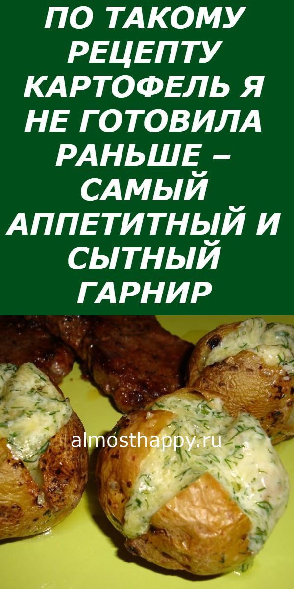 По такому рецепту картофель я не готовила раньше – самый аппетитный и сытный гарнир