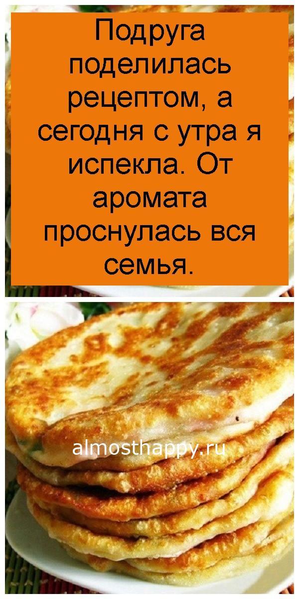 podruga-podelilas-receptom-a-segodnya-s-utra-ya-ispekla-4