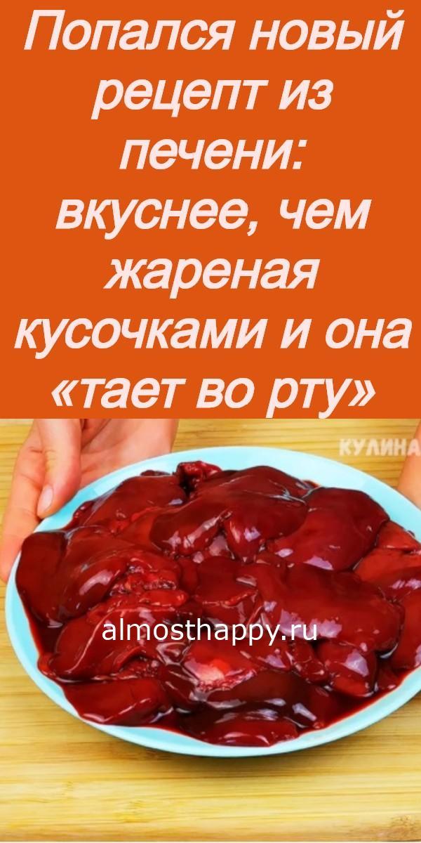 Попался новый рецепт из печени: вкуснее, чем жареная кусочками и она «тает во рту»