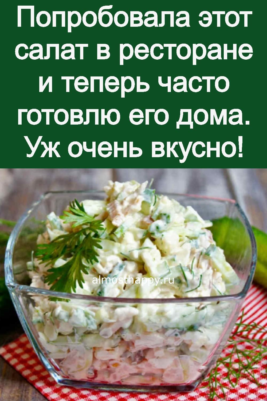 poprobovala-etot-salat-v-restorane-i-teper-chasto-gotovlyu-ego-doma-uzh-ochen-vkusno-3