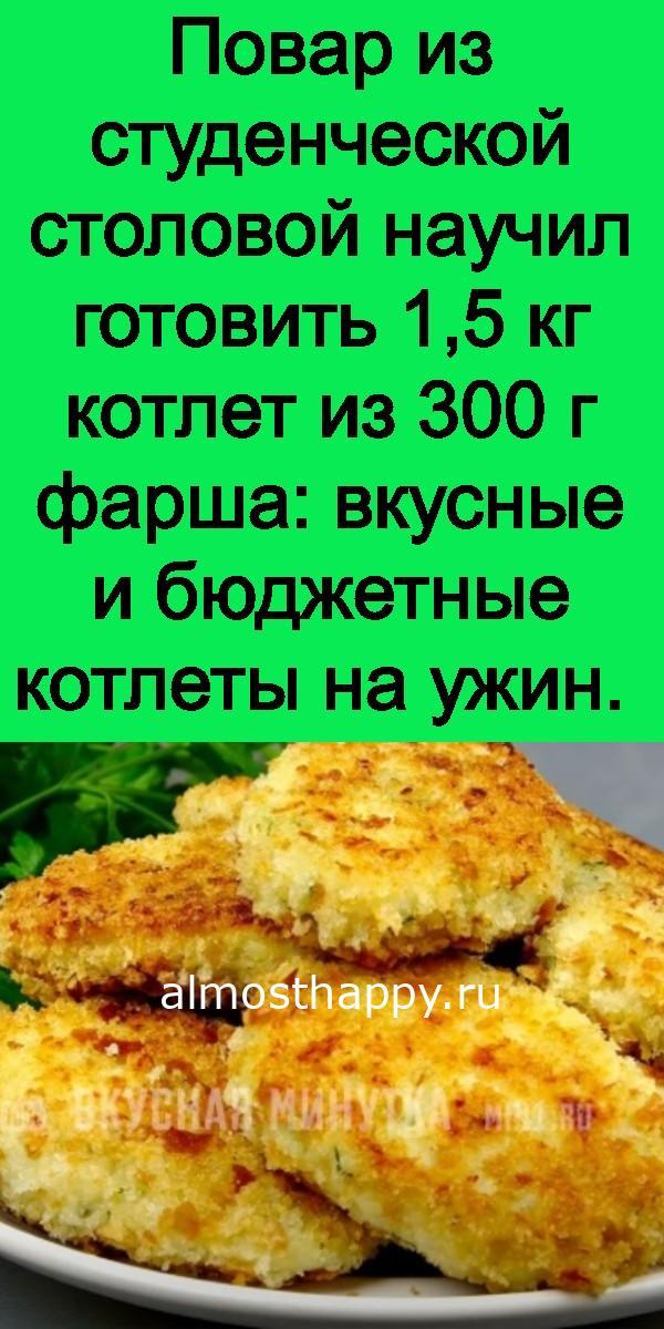 povar-iz-studencheskoj-stolovoj-nauchil-gotovit-15-kg-kotlet-iz-300-g-farsha_-vkusnye-i-byudzhetnye-kotlety-na-uzhin-3