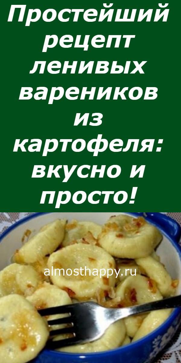 prostejshij-recept-lenivyx-varenikov-iz-kartofelya-vkusno-i-prosto1