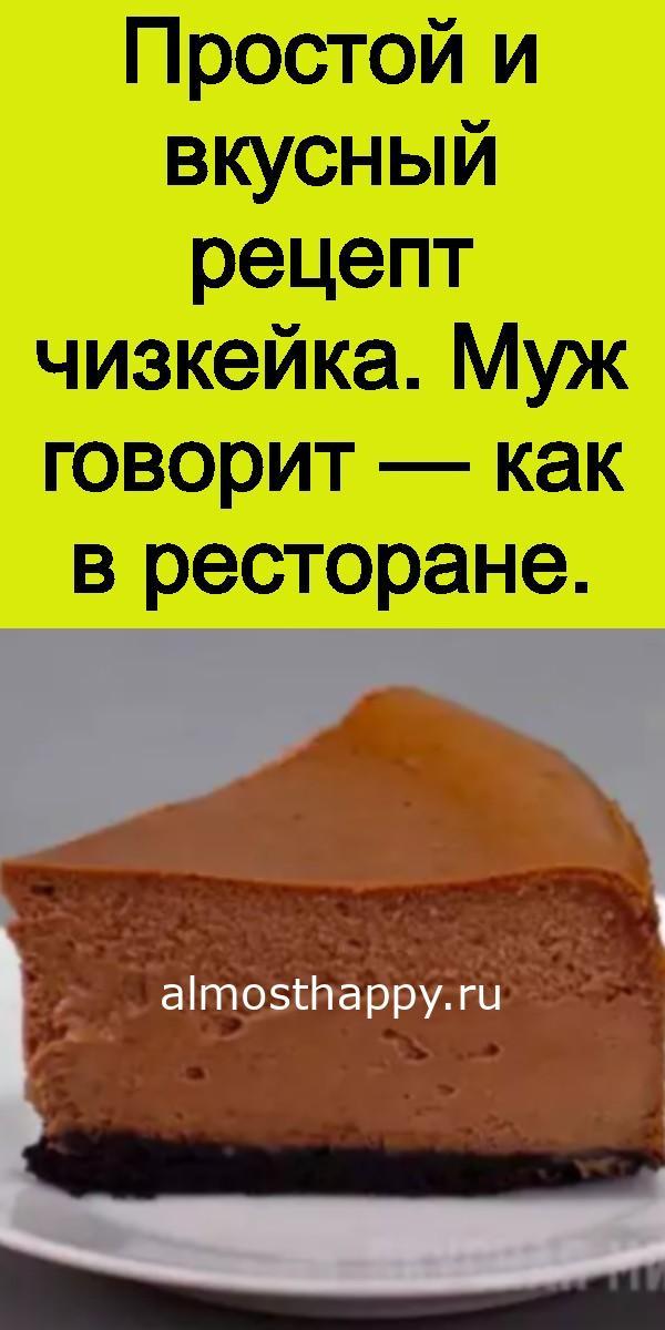 prostoj-i-vkusnyj-recept-chizkejka-muzh-govorit-kak-v-restorane-3