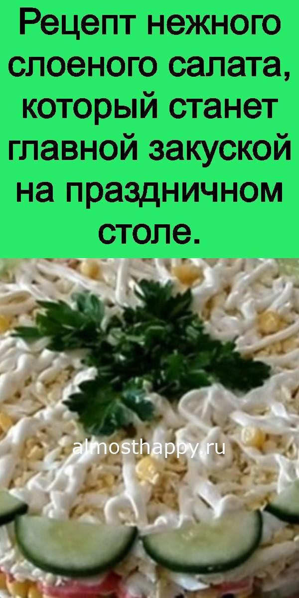 recept-nezhnogo-sloenogo-salata-kotoryj-stanet-glavnoj-zakuskoj-na-prazdnichnom-stole-3