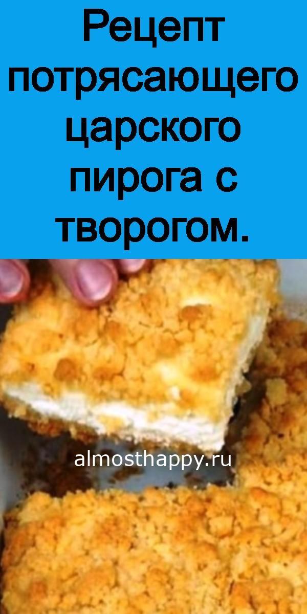 recept-potryasayushhego-carskogo-piroga-s-tvorogom-3