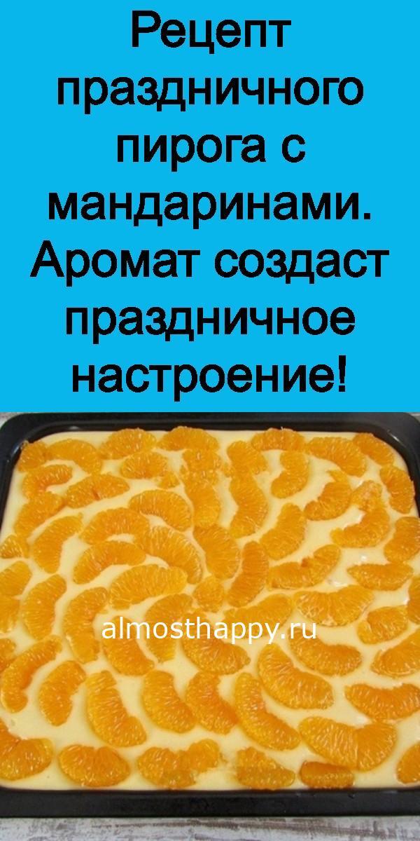 recept-prazdnichnogo-piroga-s-mandarinami-aromat-sozdast-prazdnichnoe-nastroenie-3