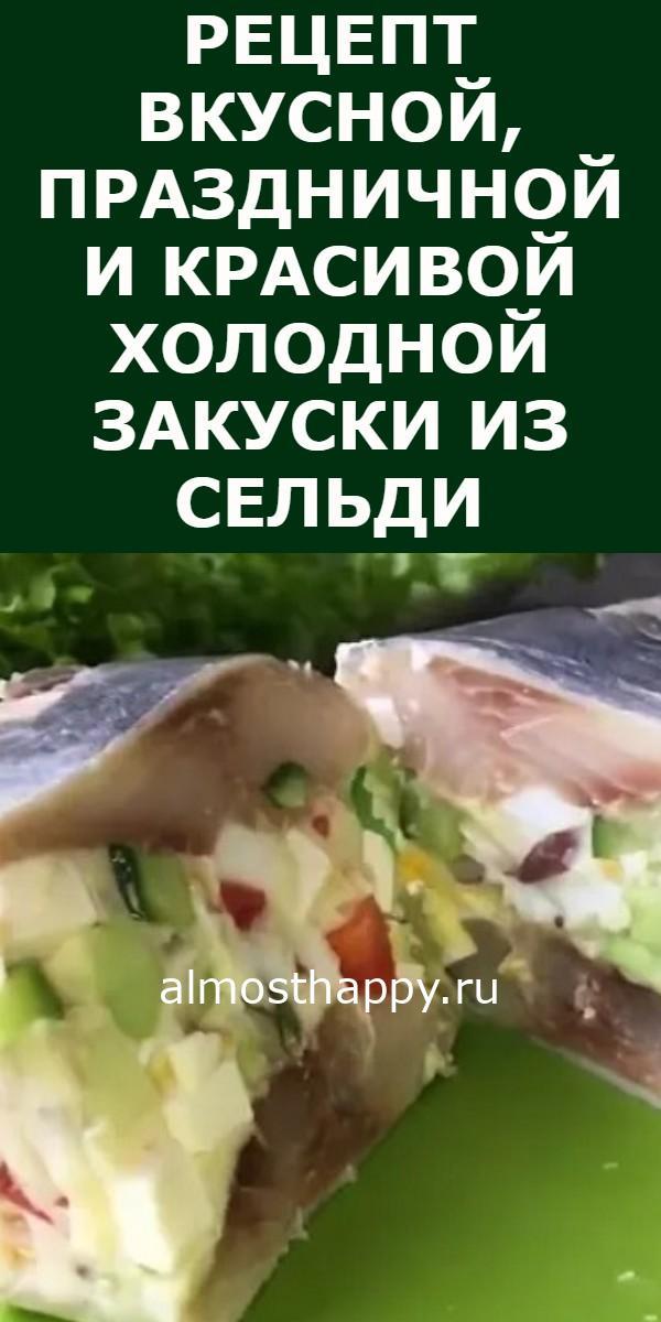 Рецепт вкусной, праздничной и красивой холодной закуски из сельди