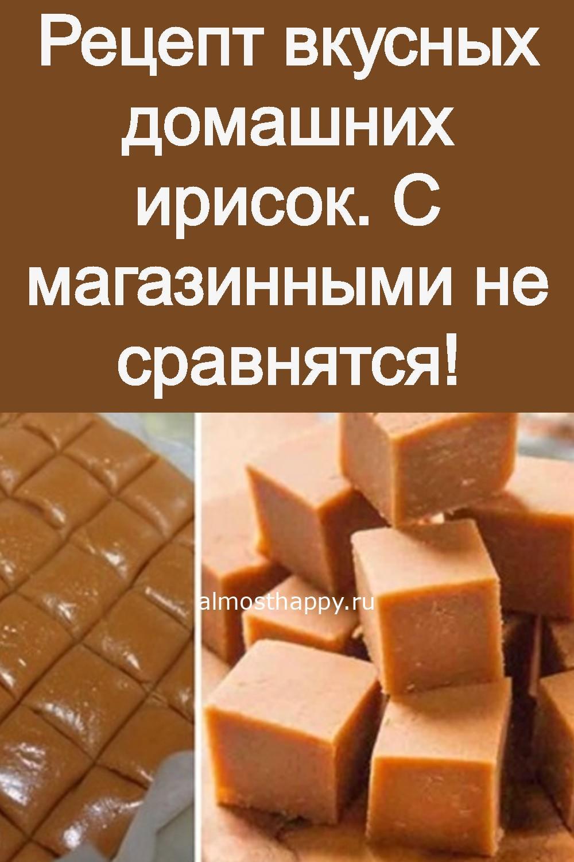 recept-vkusnyx-domashnix-irisok-s-magazinnymi-ne-sravnyatsya-3