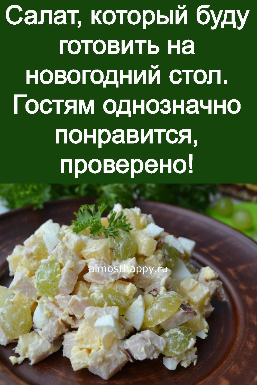 salat-kotoryj-budu-gotovit-na-novogodnij-stol-gostyam-odnoznachno-ponravitsya-provereno-3