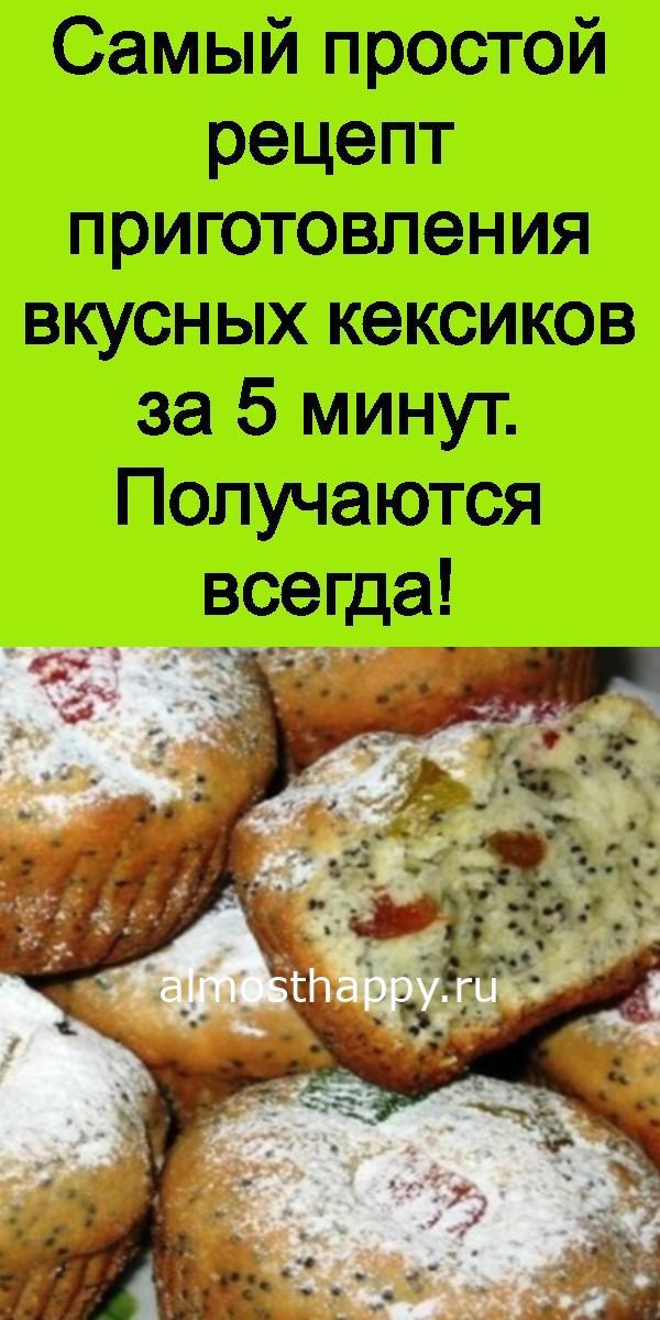 samyj-prostoj-recept-prigotovleniya-vkusnyx-keksikov-za-5-minut-poluchayutsya-vsegda-3