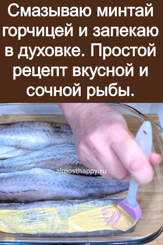 smazyvayu-mintaj-gorchicej-i-zapekayu-v-duxovke-prostoj-recept-vkusnoj-i-sochnoj-ryby-3