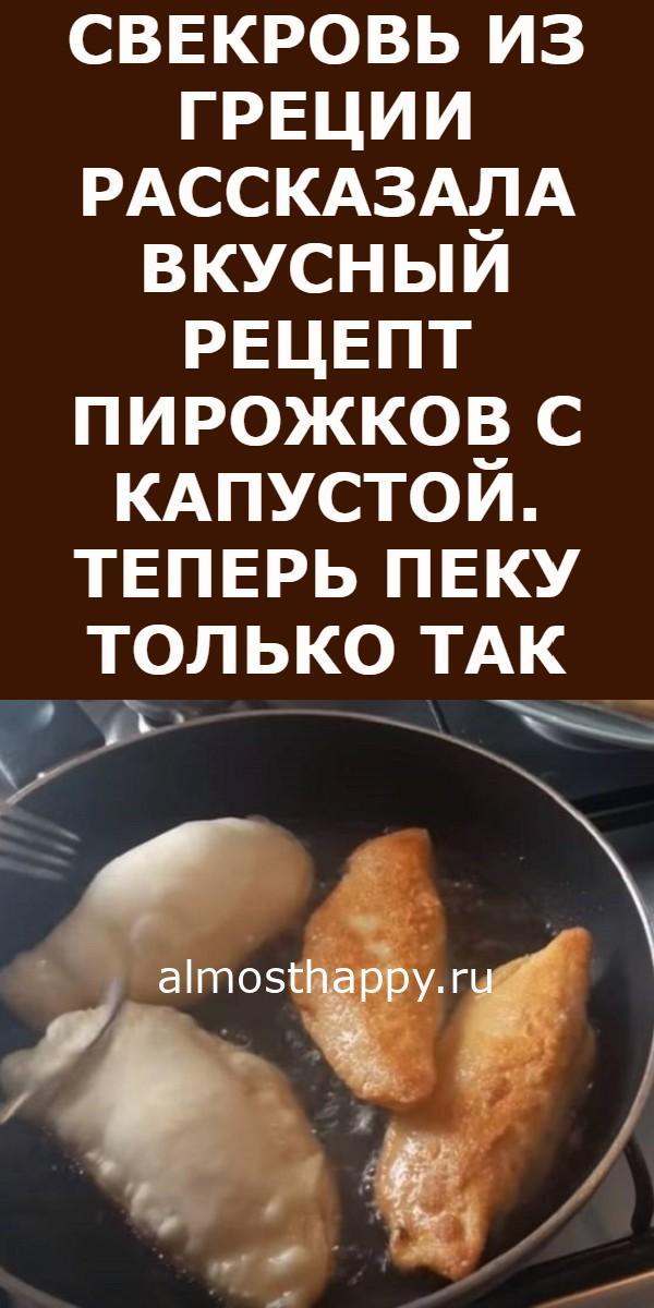 Свекровь из Греции рассказала вкусный рецепт пирожков с капустой. Теперь пеку только так