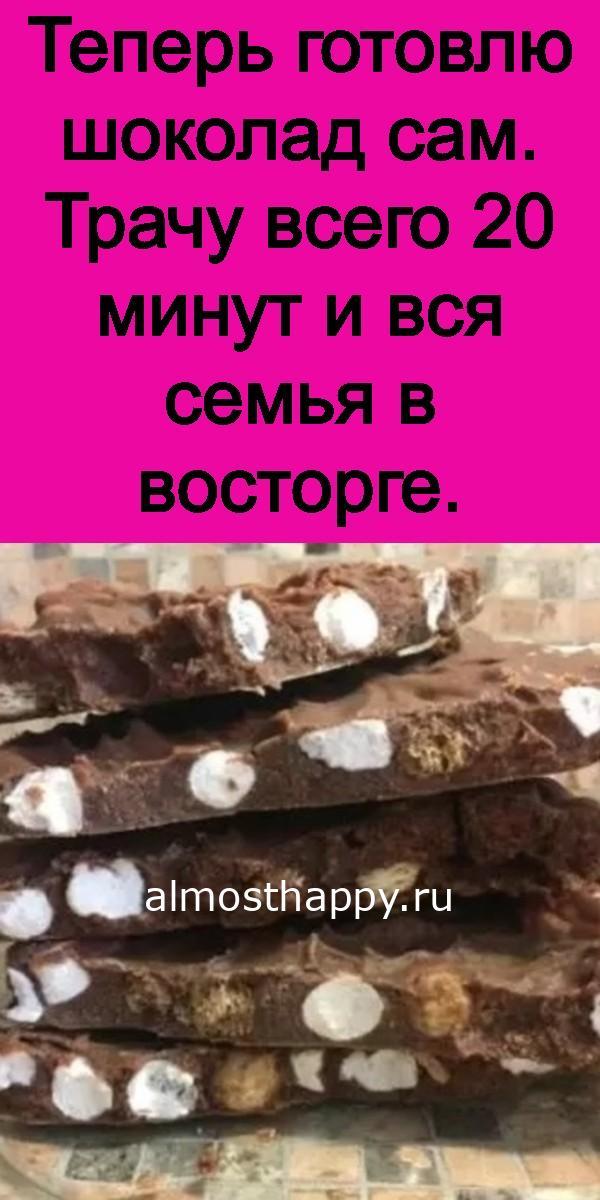 teper-gotovlyu-shokolad-sam-trachu-vsego-20-minut-i-vsya-semya-v-vostorge-3