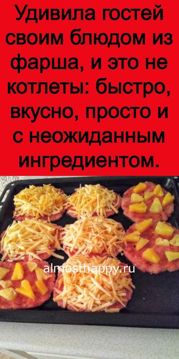 udivila-gostej-svoim-blyudom-iz-farsha-i-eto-ne-kotlety_-bystro-vkusno-prosto-i-s-neozhidannym-ingredientom-3