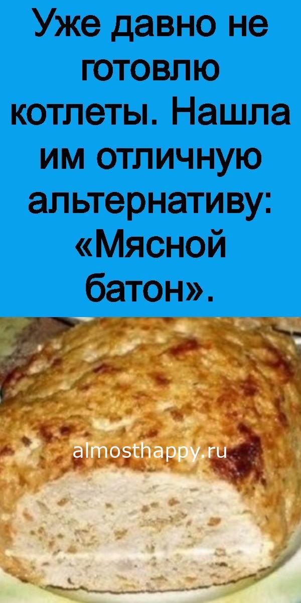 uzhe-davno-ne-gotovlyu-kotlety-nashla-im-otlichnuyu-alternativu_-myasnoj-baton-3