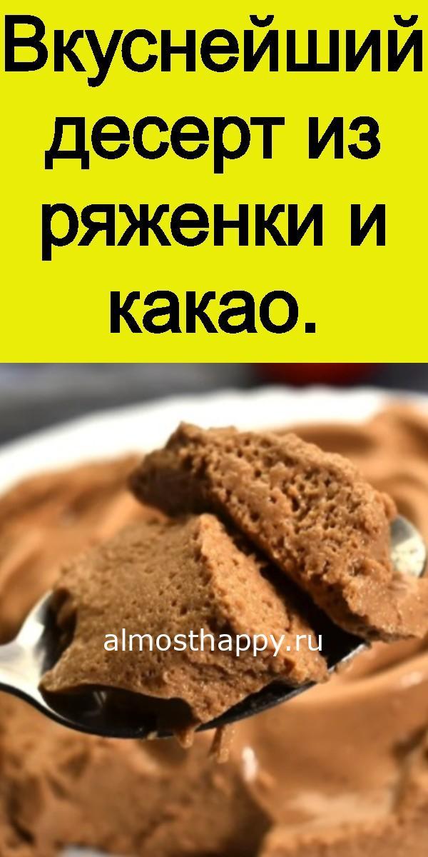 vkusnejshij-desert-iz-ryazhenki-i-kakao-3