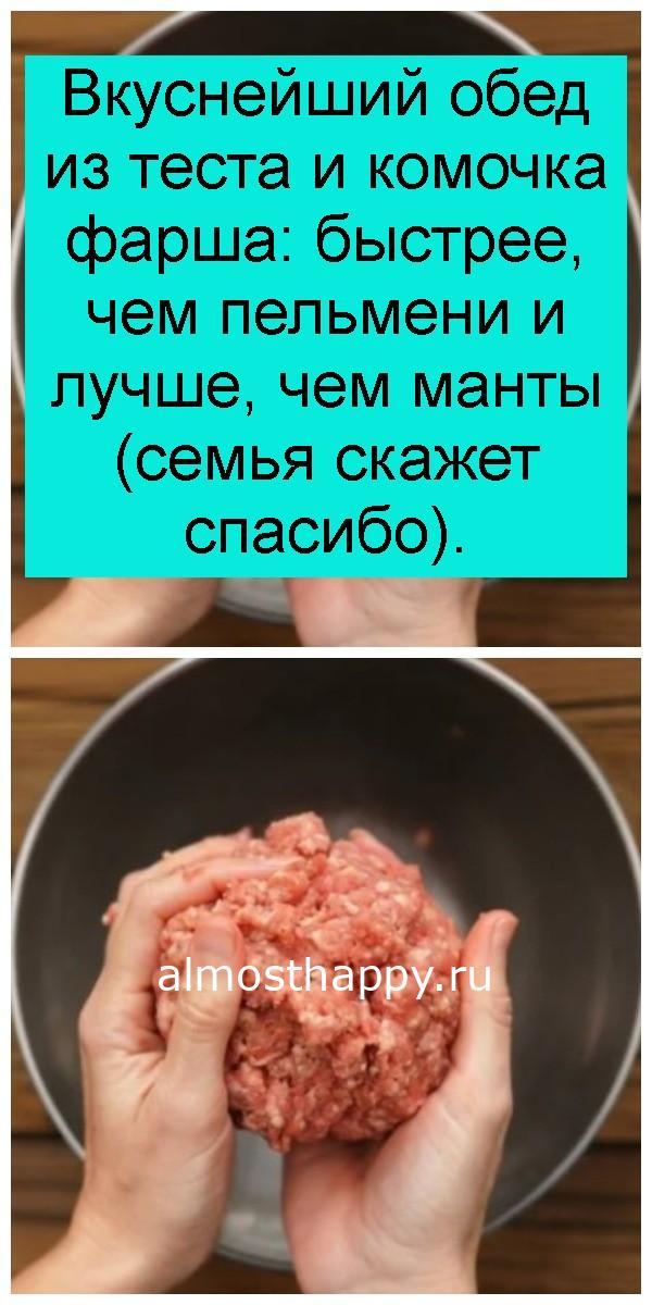 vkusnejshij-obed-iz-testa-i-komochka-farsha-bystree-chem-pelmeni-i-luchshe-chem-manty-4
