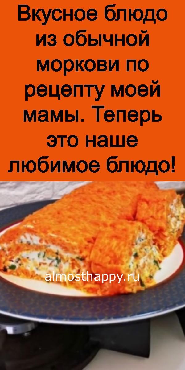 vkusnoe-blyudo-iz-obychnoj-morkovi-po-receptu-moej-mamy-teper-eto-nashe-lyubimoe-blyudo-3
