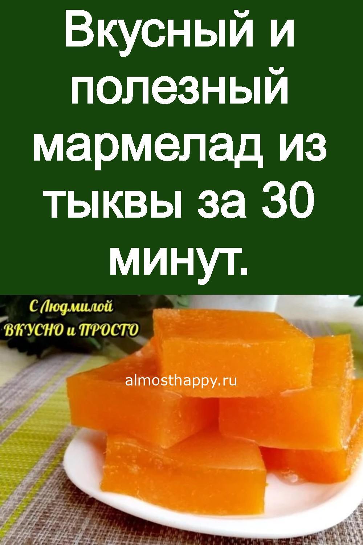 vkusnyj-i-poleznyj-marmelad-iz-tykvy-za-30-minut-3