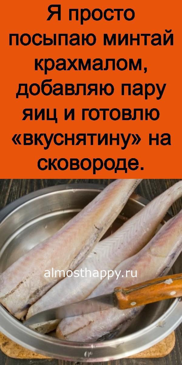 ya-prosto-posypayu-mintaj-kraxmalom-dobavlyayu-paru-yaic-i-gotovlyu-vkusnyatinu-na-skovorode-3
