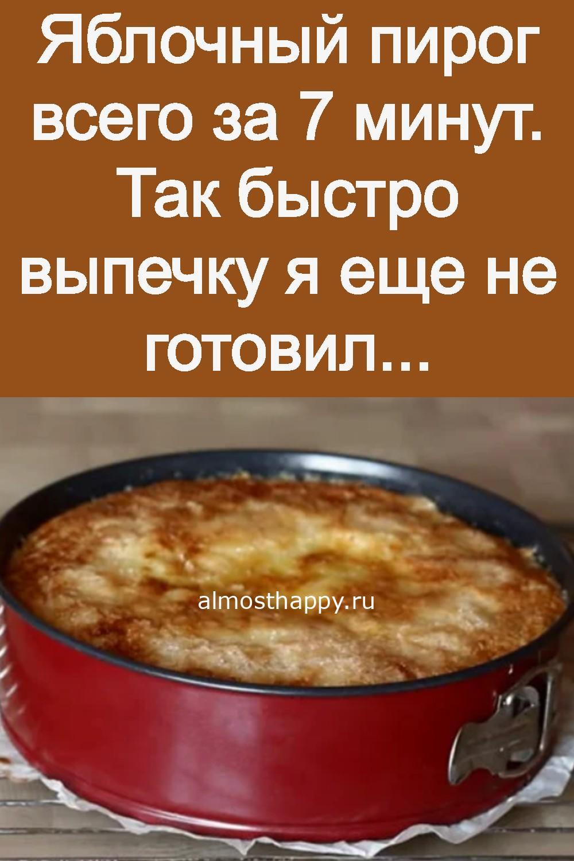 yablochnyj-pirog-vsego-za-7-minut-tak-bystro-vypechku-ya-eshhe-ne-gotovil-3