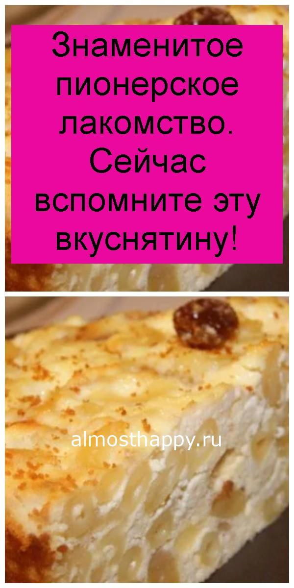 znamenitoe-pionerskoe-lakomstvo-sejchas-vspomnite-etu-vkusnyatinu-4